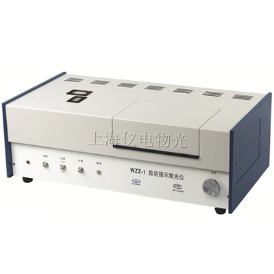 上海精科WZZ-1自动旋光仪(仪电物光)