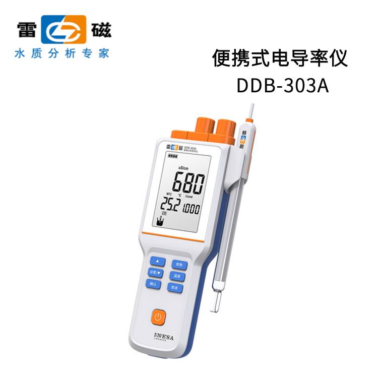 上海精科DDB-303A便携式电导率仪(雷磁)_上海精密科学仪器有限公司
